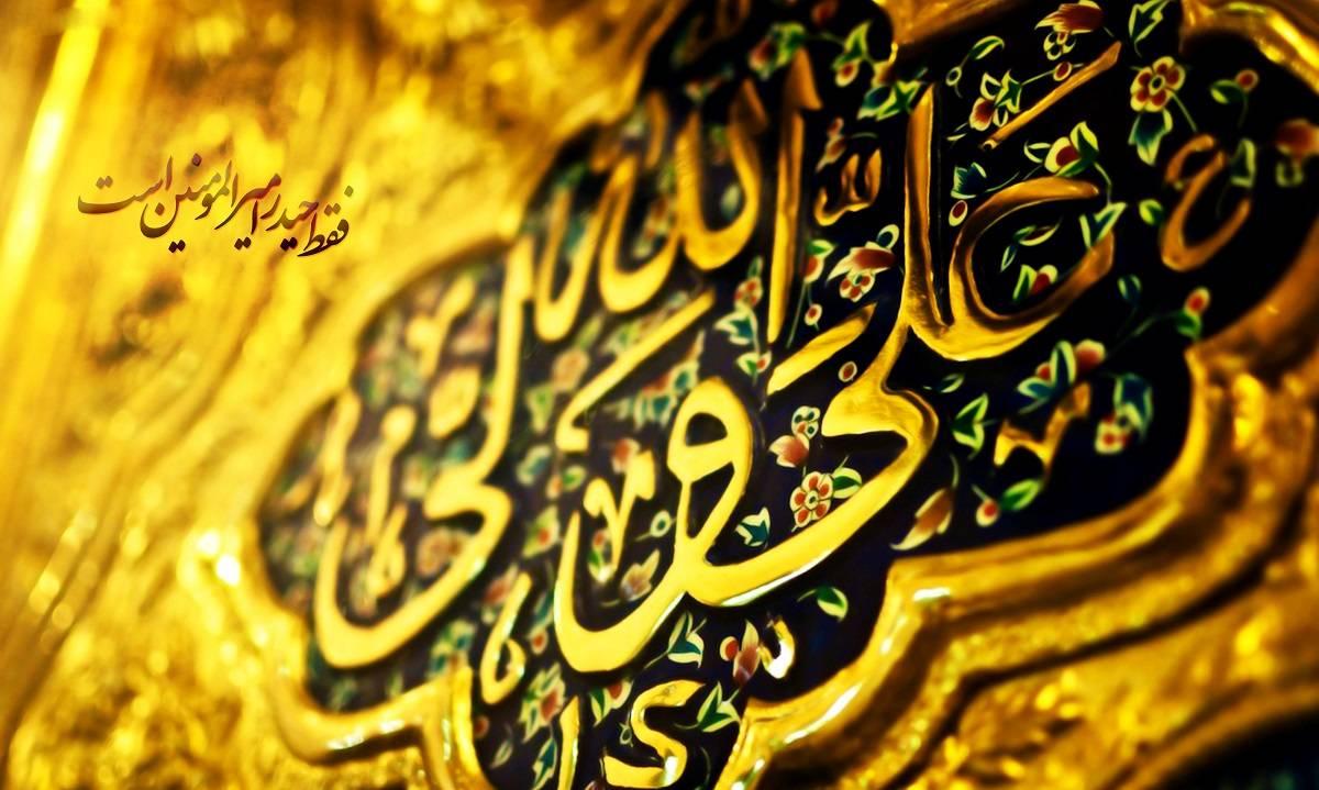 طریقه-خواندن-نماز-امام-علی-ع-برای-گرفتن-حاجت