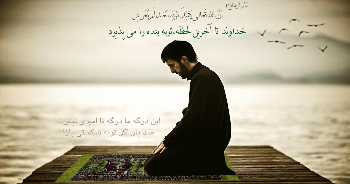 طریقه-خواندن-نماز-توبه-و-استغفار