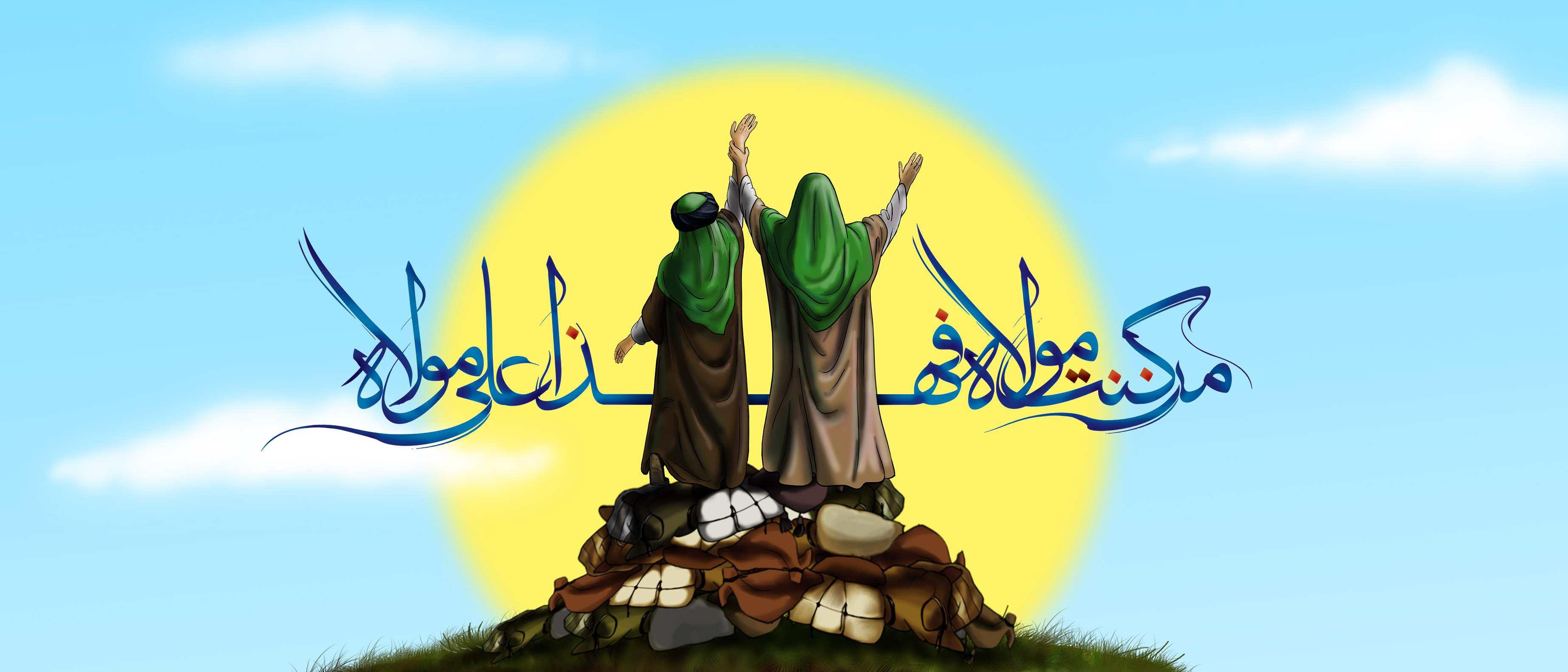 اهمیت-بزرگداشت-عید-غدیر-بخش-دوم