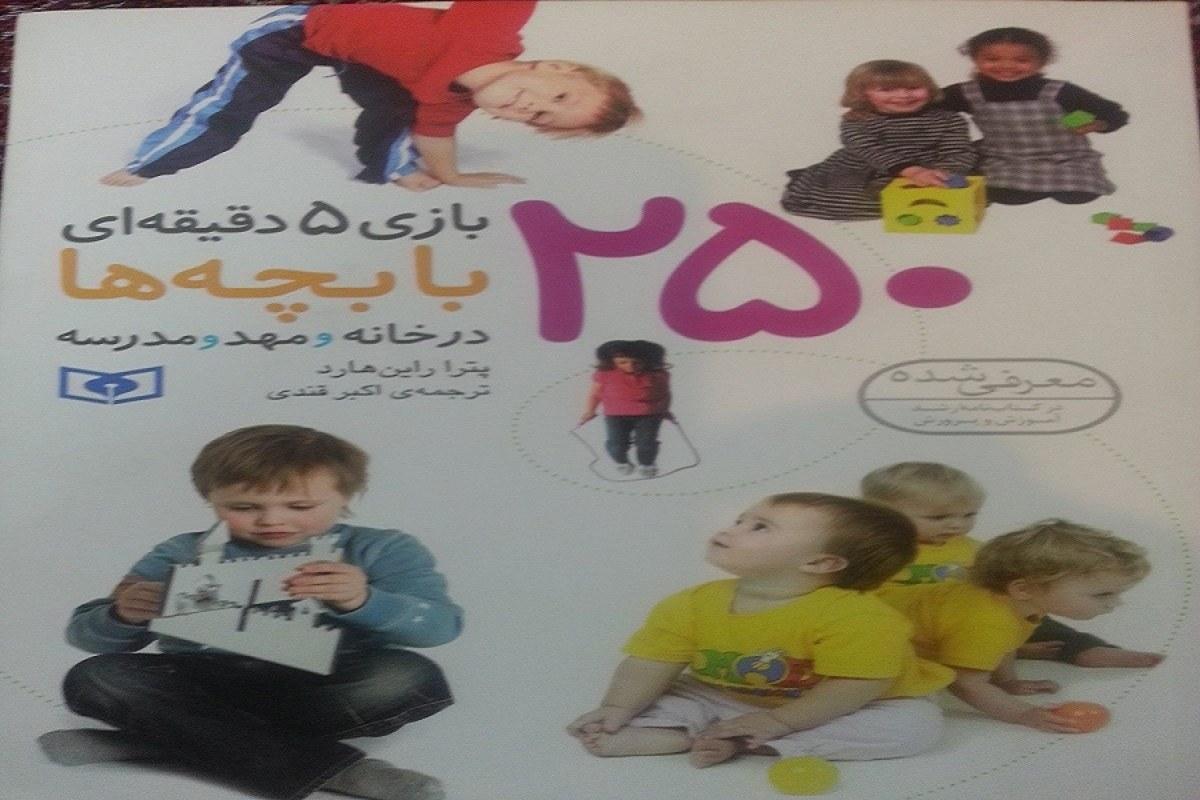 معرفی-کتاب-250-بازی-5-دقیقه-ای-با-بچه-ها-در-خانه-و-مهد-و-مدرسه