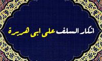 انکار-السلف-علی-ابی-هریرة