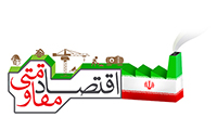 قوة-ومرونة-اقتصاد-الدولة-الاسلامية
