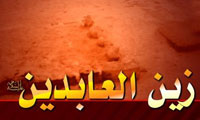 معاجز-الإمام-زین-العابدین-علیه-السلام