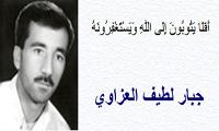 جبار-لطیف-العزاوی