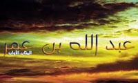 عبد-الله-بن-عمر-بن-الخطاب