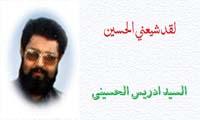 السید-ادریس-الحسینی