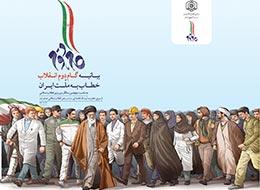 کتابچه-بیانیه-گام-دوم-انقلاب-خطاب-به-ملت-ایران