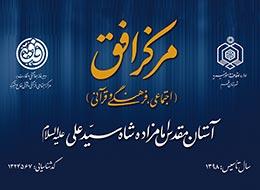 تابلوی-مرکز-افق-اجتماعی-فرهنگی-و-قرآنی