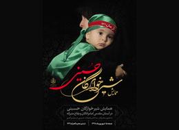 پوستر-شیرخوارگان-حسینی-1398
