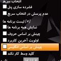 کاملترین مدیریت گوشی (فارسی) با Jbak Taskman 1.18