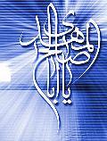 امام مهدي(عج)
