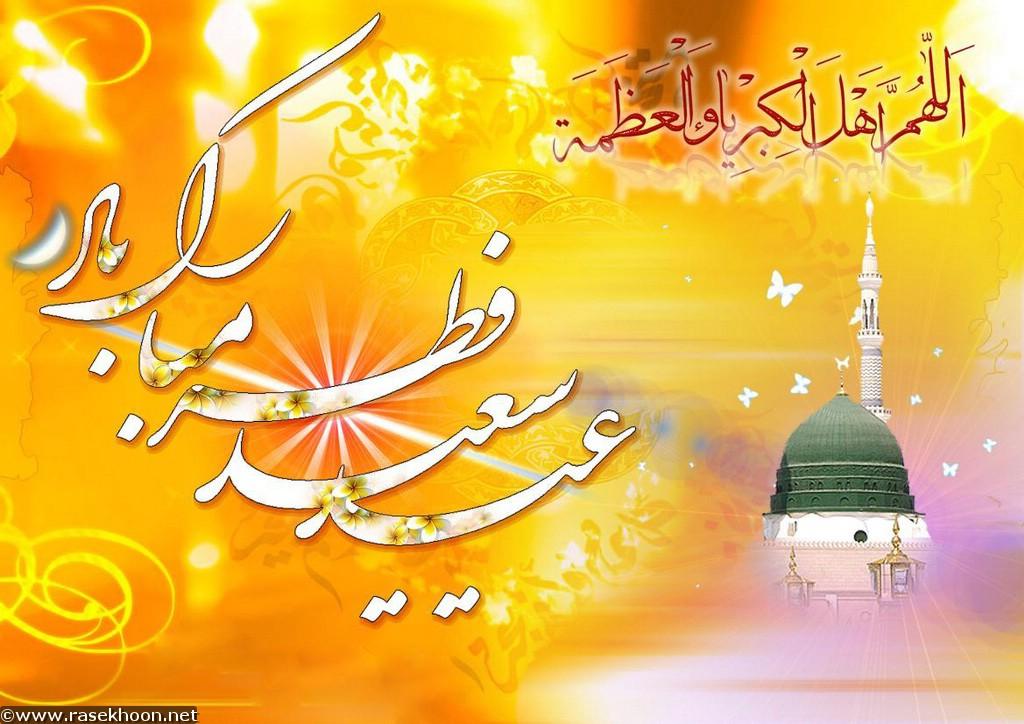 p30user/عکس عید فطر