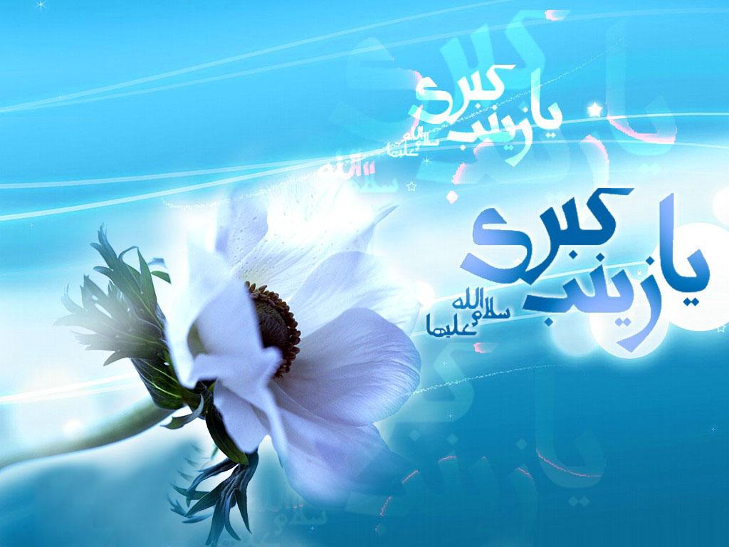 ¸ღ¸ تصاویر و والپیپر ویژه میلاد زینب کبری سلام الله علیها ¸ღ¸