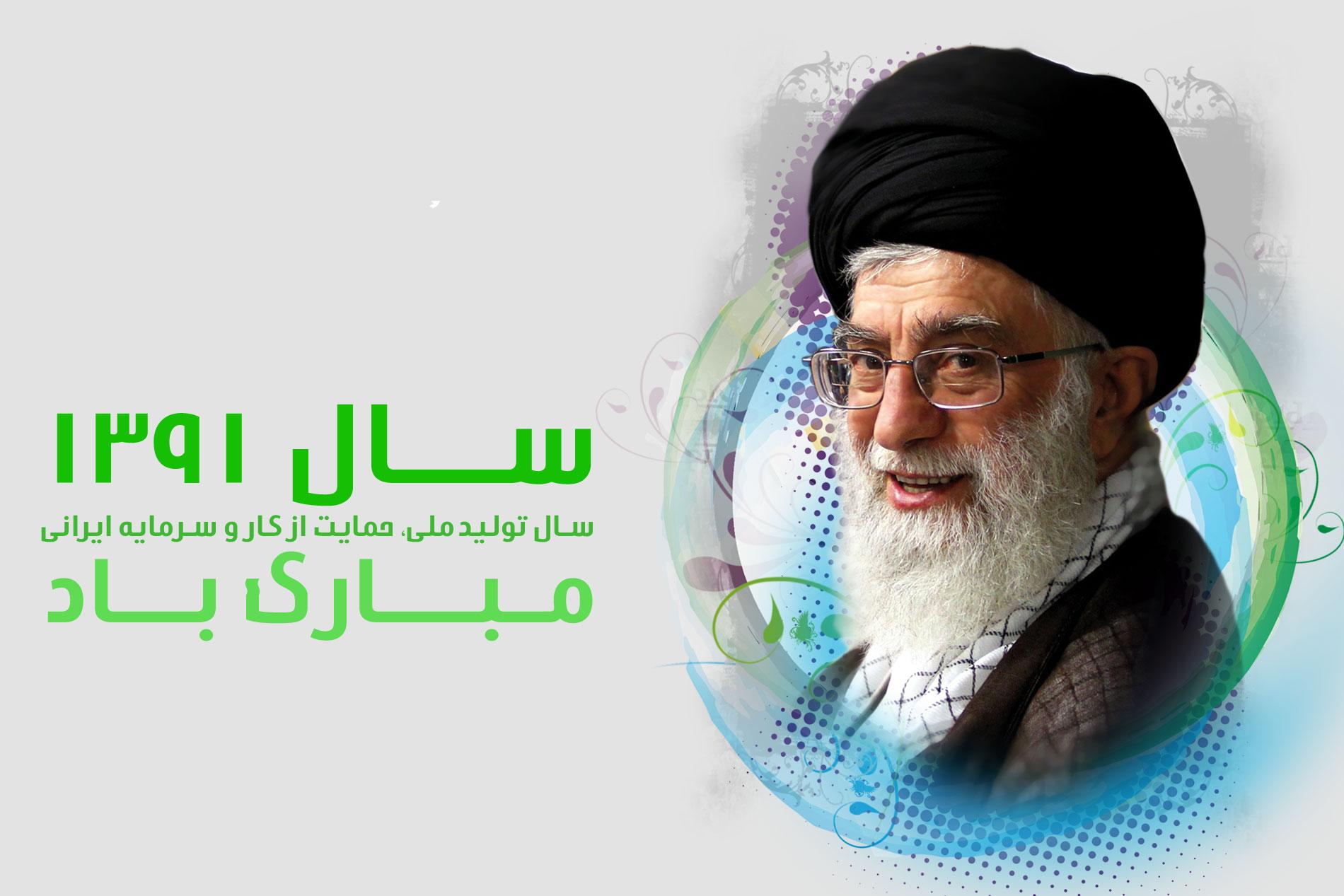 , تصاویر پس زمینهی زیبا از امام خامنهای
