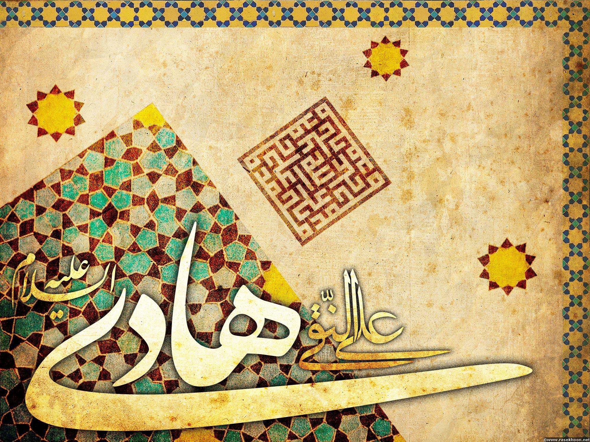 ولادت امام هادی علیه السلام مبارک . سیدعلی افشاری