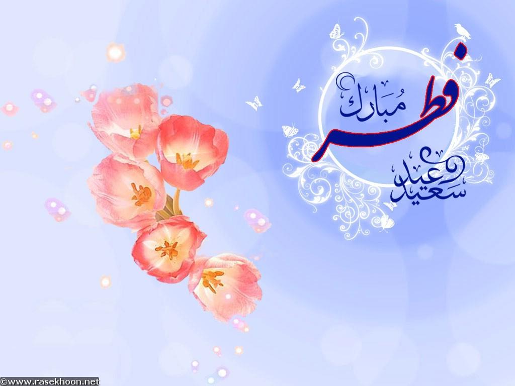 عید شما مبارک...