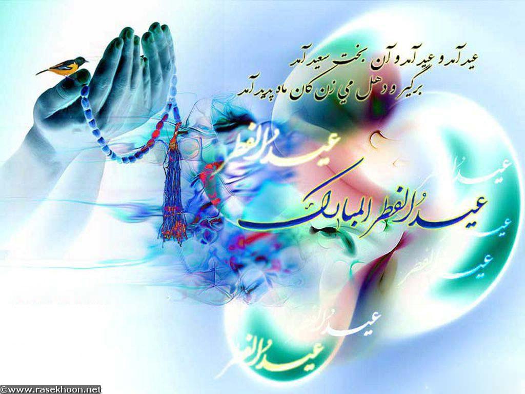 عکس روز عید فطر /p30user.com