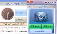 نرم افزار قرآن اورانوس همراه لغت نامه انگلیسی به فارسی و فالنامه حافظ