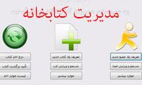 نرم افزار مدیریت کتابخانه اسک دین با ACC Library..