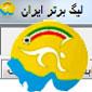 دریافت نتایج و جدول لیگ برتر ایران با Ir PremierLeague
