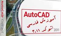 آموزش فارسی اتوکد 2011 با AutoCad 2011 learning