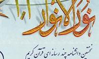 نورالانوار 2 (ویرایش 2.3) نخستین دائرة المعارف چند رسانه ای قرآن کریم