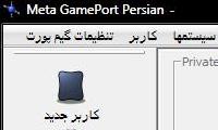 مدیریت گیم نت و کافی نت با GamePort 4 Farsi