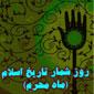 روز شمار تاریخ اسلام (ماه محرم) - ویژه تلفن همراه