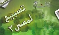 قرآن - ویژه تلفن همراه