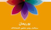 معرفی سایت جهت رجوع برای پژوهش و تحقیق و پایان نامه