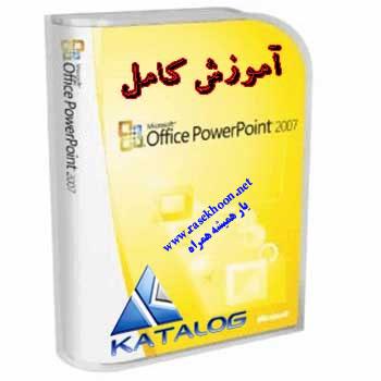 آموزش فارسی و تصویری پاور پوینت Power point 2007