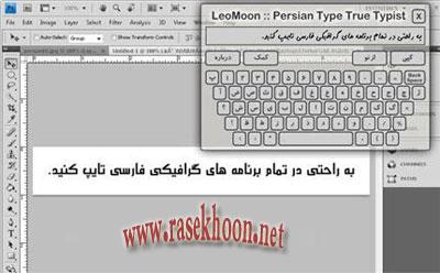 فارسی نویس رایگان LeoMoon Persian TTT 4.53