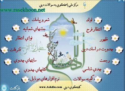 نرم افزار برنامه اسلامی آخرین منجی ویژه امام زمان (عج)