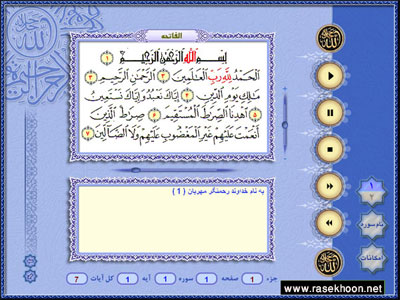دانلود نرم افزار الرحمن 3 (نرم افزار جامع قرآن کریم)