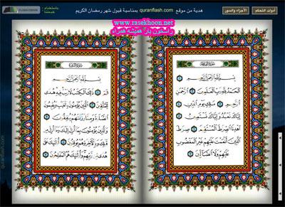وقت اذان,اوقات شرعی - نرم افزار قرآن کریم ویژه ماه مبارک رمضان Quran Flash Portable