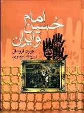 کتاب امام حسین (علیه السلام) و ایران **** دانلود