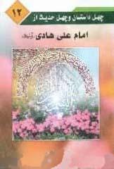 دانلود کتاب -***امام هادی علیه السلام ***-