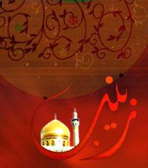 نرم افزار دویست داستان از فضایل ،مصایب و کرامات حضرت زینب