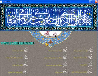 وقت اذان,اوقات شرعی - نرم افزار نسیم رحمت نسخه یک ویژه ماه مبارک رمضان
