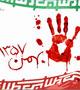 کلیپ بحرین در خون(الشعب یرید اسقاط النظام)