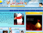 پایگاه اطلاعاتی عاشورائیان