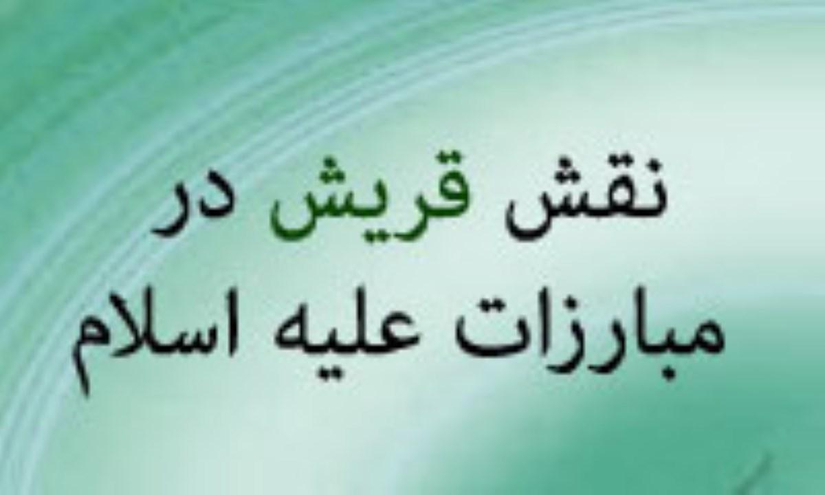❖★❖ نقش قریش در مبارزات علیه اسلام  ❖★❖