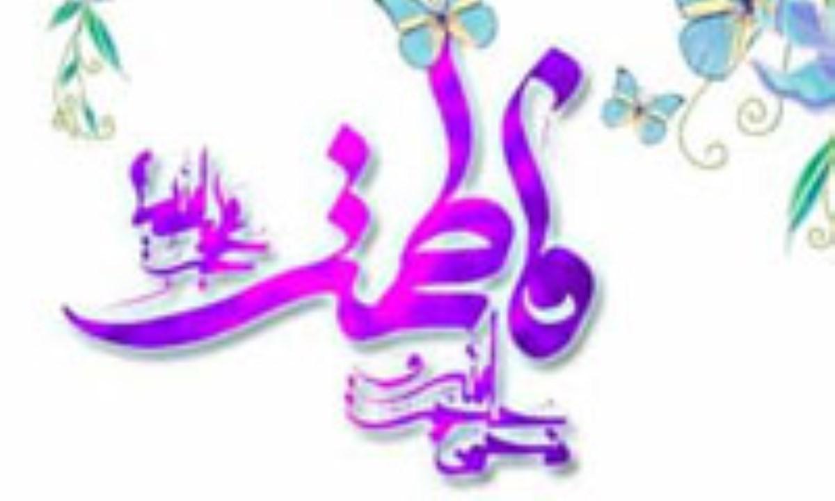 القاب حضرت فاطمه زهراء (س) (1)