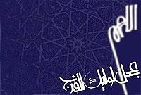 نقش انقلاب اسلامى در تسریع ظهور امام زمان (ع)