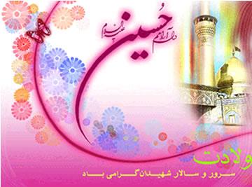 میلاد امام حسین علیه السلام مبارک . نوای دل