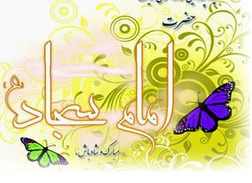 ❖٠✧ نسیم پنجم شعبان ✧٠❖ ویژه نامه ولادت امام زین العابدین علیه السلام