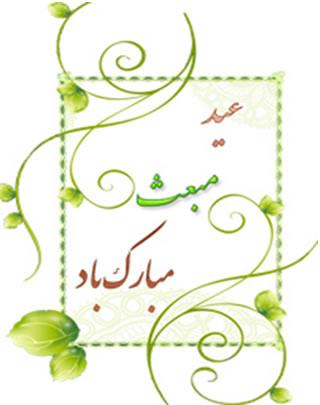 ₪❀₪ حدیث حرا  ( مجموعه مولودی های ویژه عید بزرگ مبعث ) ₪❀₪