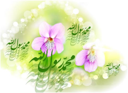عید سعید مبعث رسول خاتم (ص) مبارک . نوای دل