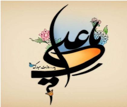 میلادحضرت علی علیه السلام و روز پدر مبارک . سیدعلی افشاری