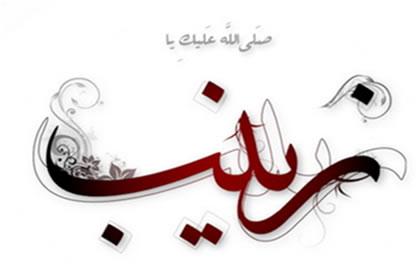 سالروز شهادت حضرت زینب سلام الله علیها تسلیت . نوای دل